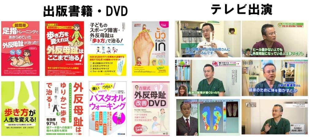 書籍・テレビ