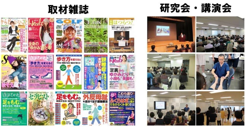 雑誌・講演会
