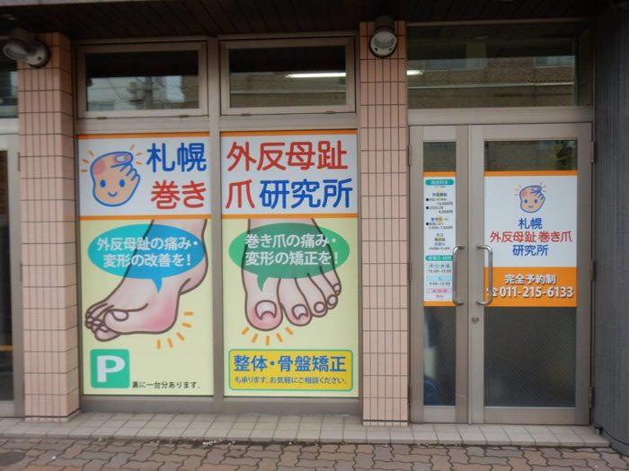 札幌外反母趾巻き爪研究所