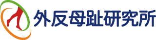 外反母趾研究所・東京本部