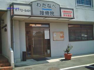 名古屋市外反母趾研究所
