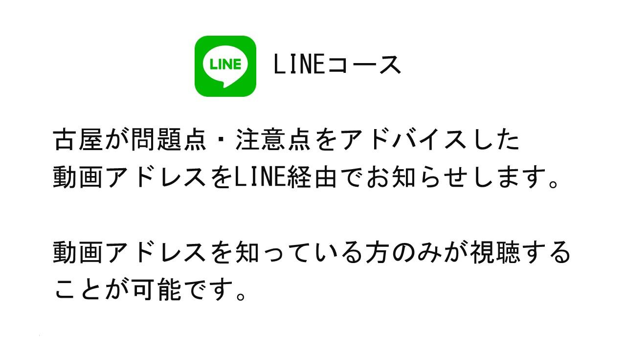 オンライン2