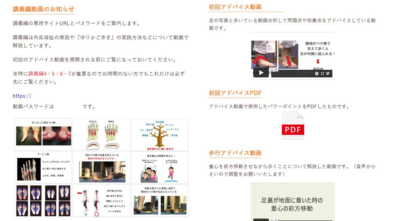プライベートページ
